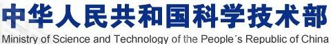中华人名共和国科学技术部