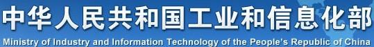 中华人名共和国工业和信息化部